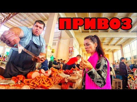 ОДЕССКИЙ ПРИВОЗ ОСЕНЬ!!! КРЫМСКИЙ ИНЖИР в Одессе!!! РЫБА / МЯСО / ИКРА САХАЛИНСКАЯ!!!