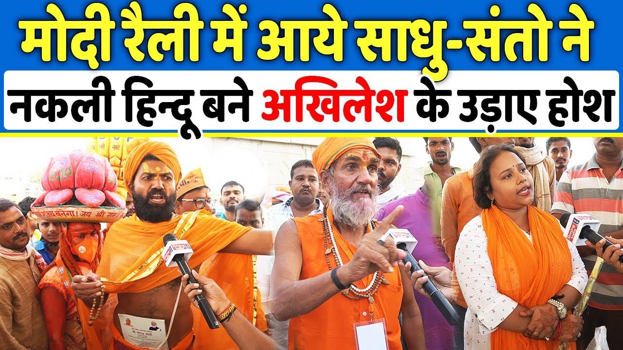 Modi रैली में आये साधु-संतो ने नकली हिन्दू बने अखिलेश के उड़ाए होश , Up elections 2022