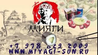 Доставка еды Мияги(, 2016-02-08T15:06:10.000Z)