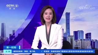 《第一时间》 20200204 2/2| CCTV财经