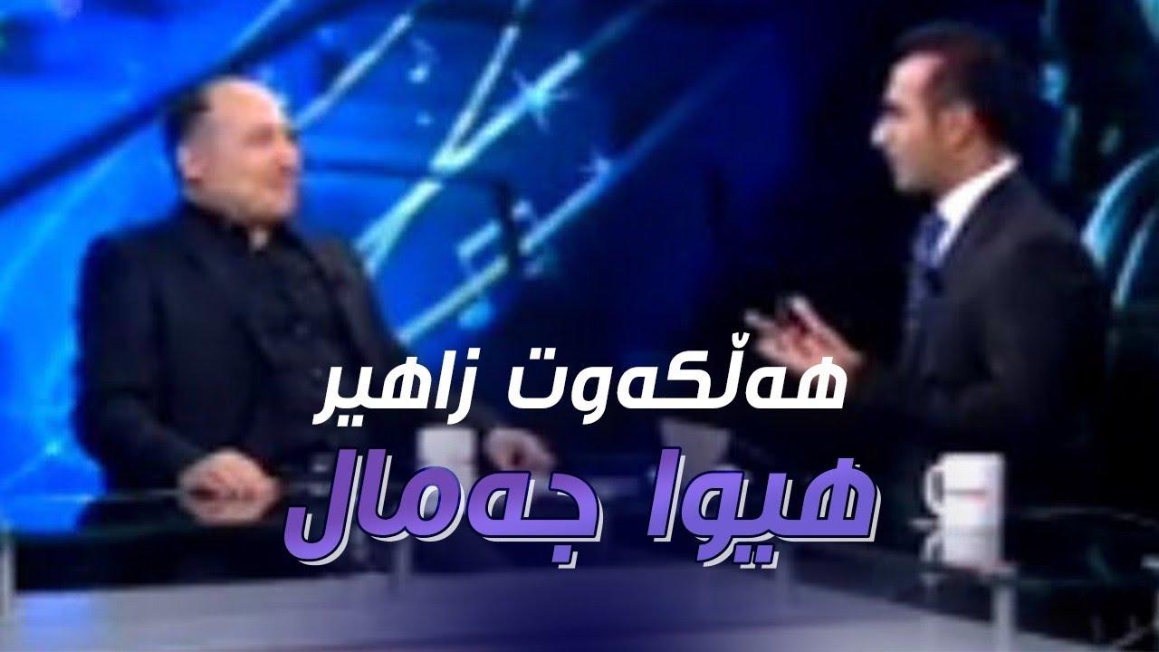 Halkawt Zaher Hiwa Jamal Rudaw