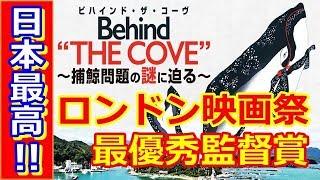 【海外の反応】反捕鯨の反証映画『ビハインド・ザ・コーヴ』がロンドン映画祭で監督賞受賞!「日本最高 ヒッピーを泣かせ続けてくれ」 thumbnail