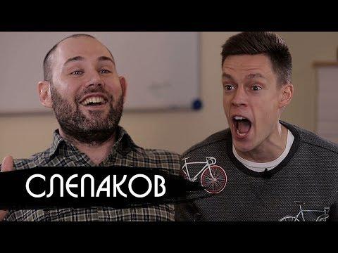 """Слепаков - о """"Нашей Russia"""" и современной России / вДудь"""