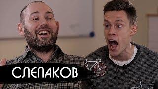 """Download Слепаков - о """"Нашей Russia"""" и современной России / вДудь Mp3 and Videos"""