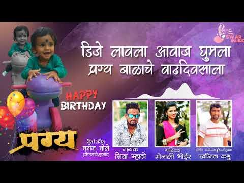 DJ Wajla Aawaj Ghumla Pragya Balache Vadhdivsala| Shiva Mhatre|Sonali Bhoir|Swapnil Kadu 9930438830