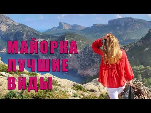 Мыс Форментор. Лучшие места Майорки. Cap De Formentor #Mallorca 3