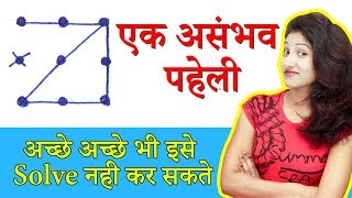 एक असंभव पहेली | IMPOSSIBLE PUZZLE | Hindi Paheli with Answer | Rapid Mind