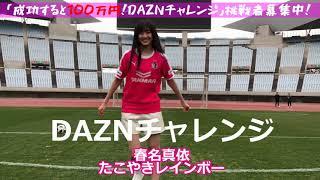 3/2(金)札幌戦で「DAZNチャレンジ」を実施! この企画にたこやきレイ...