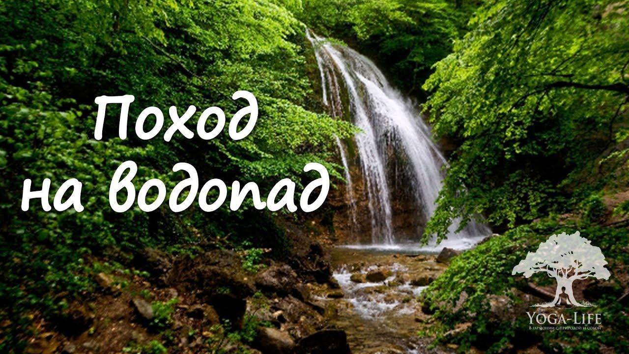 Yoga-Life / Йога-тур в Крыму ✿ Поход на водопад Джур Джур ✿