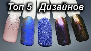 TOP 5 QUICK DESIGNS l ERRORS OF MANICURE MASTERS
