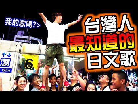台灣人最知道的日文歌是什麼!?除了動漫以外竟然還有令人出乎意料的名曲登場...