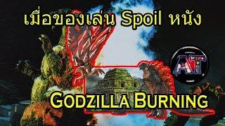 Godzilla Burning!!! เมื่อของเล่นสปอยหนัง Godzilla King of the Monsters [Art Talkative]