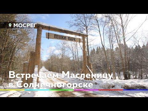 Как отметить Масленицу в Солнечногорске