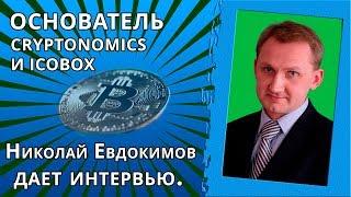 Основатель CRYPTONOMICS и ICOBoxНиколай Евдокимов дает интервью.