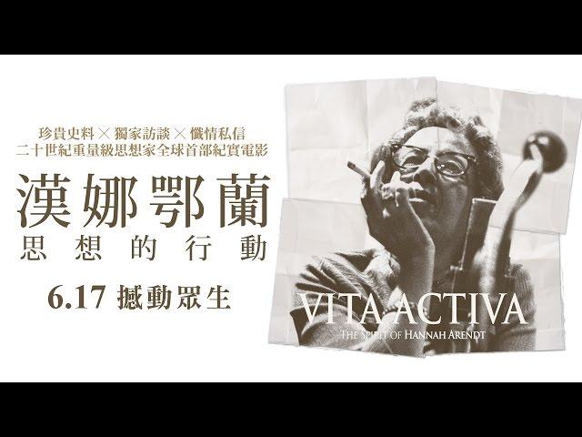 6.17【漢娜鄂蘭—思想的行動】大思想家唯一紀錄電影