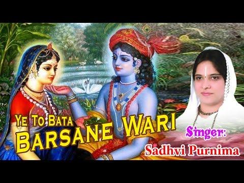 Video - Sadhvi Purnima didi ka ye bhajan sune