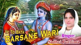 Ye To Baata Barsane Wari || Popular Krishan Bhajan 2015 Hindi || Sadhvi Purnima Ji
