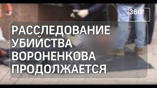 Расследование убийства Вороненкова продолжается