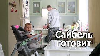VLOG: Мое утро / Сайбель готовит