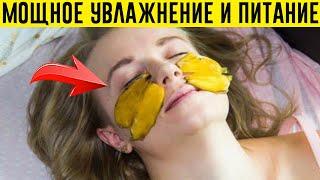 Домашняя Маска Для Лица Моментальный Эффект маска с Банановой Кожурой