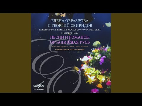 9 песен на стихи А. Блока: III. Утро в Москве (Live)