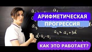 Математика | Арифметическая прогрессия. Формулы, о которых вы не знали