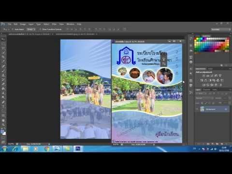 การใช้งานโปรแกรม Photoshop cs6 Ep.3 การสร้างหน้าปกหนังสือ ขั้นที่ 2
