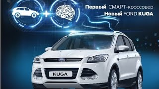 Мероприятие Ford Kuga (Форд Куга)(Купить Ford Kuga (Форд Куга) вы можете в автосалоне «Ю.С.Импекс». «Ю.С.ИМПЕКС» - ОФИЦИАЛЬНЫЙ ДИЛЛЕР FORD В МОСКВЕ...., 2014-05-18T16:36:08.000Z)