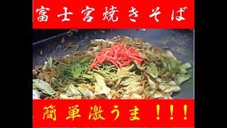 おいしい富士宮やきそばの作り方