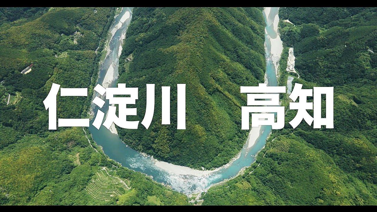 【空の旅#130】「トンネルってやつはとんでもねえや!」空撮・たごてるよし 仁淀川_Kochi aerial