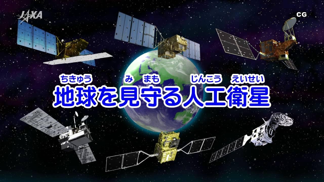 地球環境を見守る人工衛星 - You...