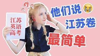 【星悦】美国楞头少女挑战江苏英语高考卷,又双叒翻车了???