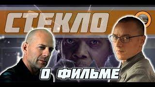 Стекло - Первый трейлер 2019. О Фильме