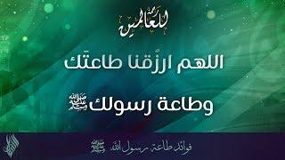 اللهم ارزُقنا طاعتَك وطاعة رسولك صلى الله عليه وسلم - د.محمد خير الشعال