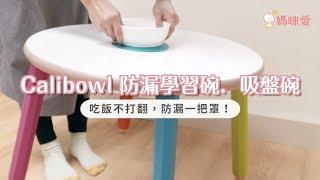 Calibowl 防漏學習碗、吸盤碗|開箱實測影片