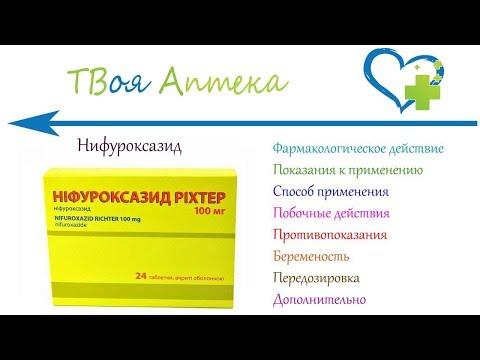 Нифуроксазид таблетки - показания (видео инструкция) описание, отзывы
