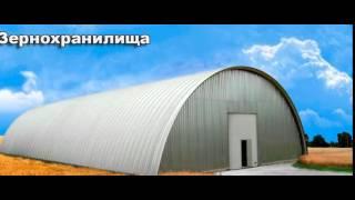 Зернохранилища, склады под ключ. ОКНА-КРОВЛЯ.РФ 8-47396-37455