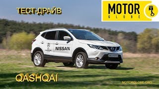 Nissan Qashqai тест-драйв