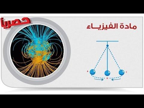 فيزياء ثانوية عامة | المجال المغناطيسى