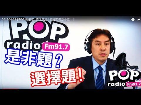 2019-04-03【POP撞新聞】黃暐瀚談「選擇題與是非題」!