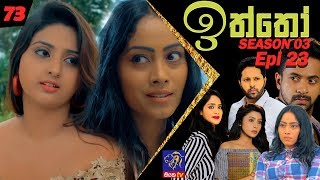 Iththo - ඉත්තෝ | 73 (Season 3 - Episode 23) | SepteMber TV Originals Thumbnail