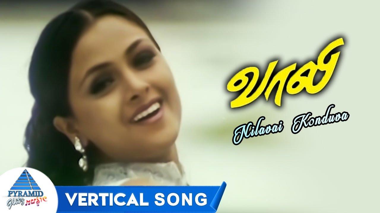 Nilavai Konduva Vertical Song | Vaali Tamil Movie Songs | Ajith Kumar | Simran | Deva | PG Music