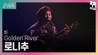 [올댓뮤직 All That Music] 로니추 - Golden River