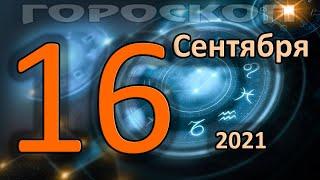 ГОРОСКОП НА СЕГОДНЯ 16 СЕНТЯБРЯ 2021 ДЛЯ ВСЕХ ЗНАКОВ ЗОДИАКА
