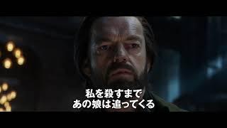 映画『移動都市/モータル・エンジン』日本版本予告 結城舞衣 動画 19