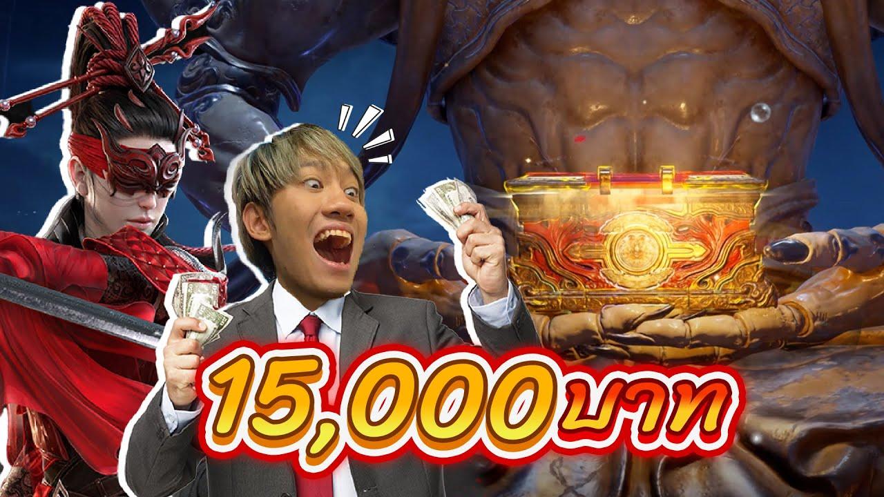 Download เปิดกล่องสุ่มหาสกิน 15000 พร้อมไปลุยกับลูกศิษย์กายหงิด | Naraka Bladepoint
