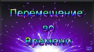 ТОП - 9 Дорам о Перемещении во Времени / 1 ЧАСТЬ
