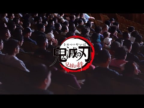 特別上映版「鬼滅の刃 兄妹の絆」ワールドプレミア上映会レポート