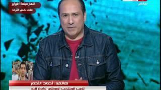 حصاد النهار  - احتفالات المنتخب الوطني المصري بالفوز ببطولة امم افريقية لكرة اليد