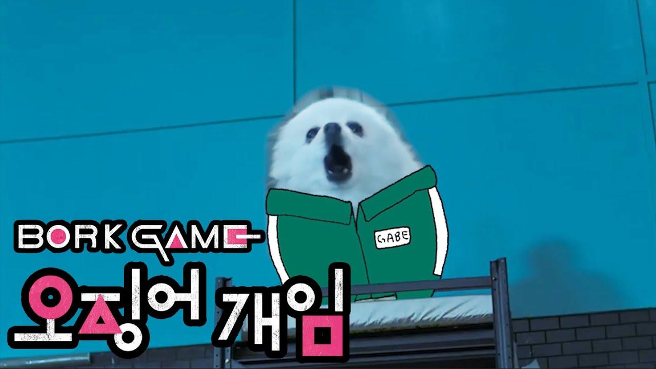 오징어게임 OST 강아지 리믹스 (Squid Game Dog cover)